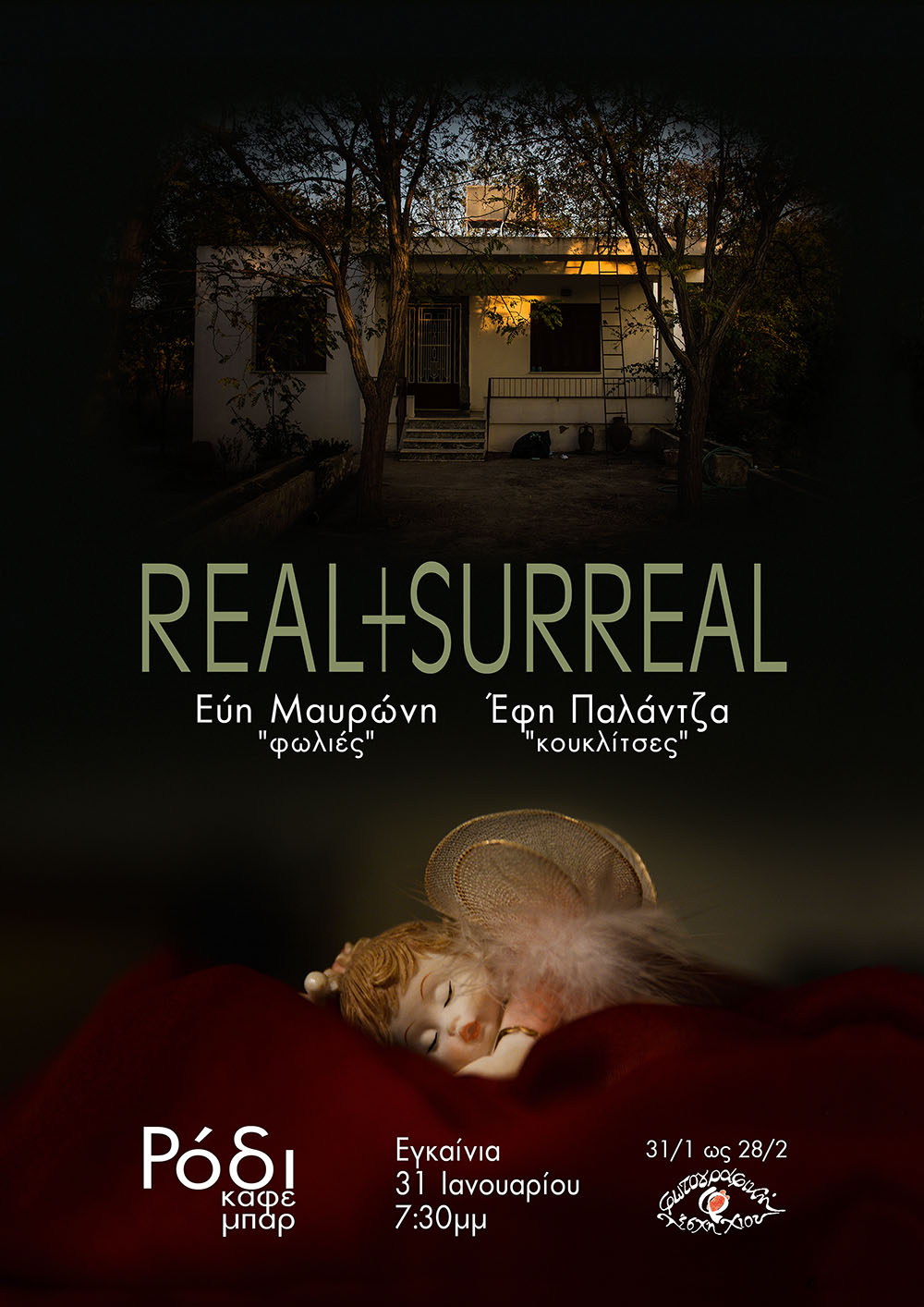 real+surreal1
