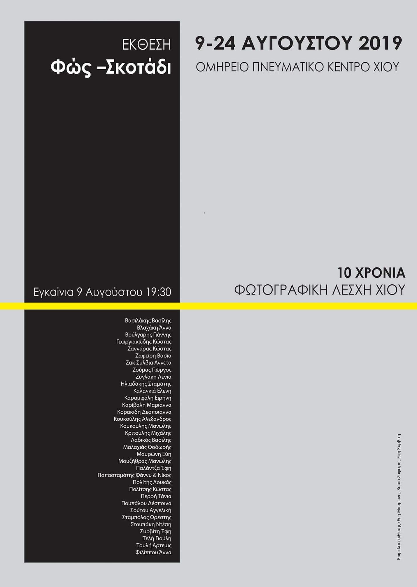 Έκθεση Φώς - Σκοτάδι για τα 10 χρόνια της Φωτογραφικής Λέσχης Χίου